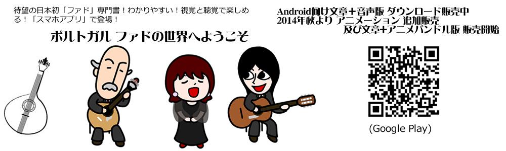 ファドの世界へようこそ 日本初「ファドの本」アプリ